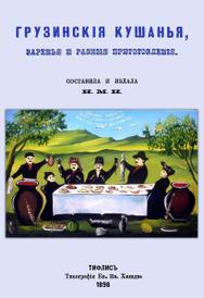 Грузинские кушанья, варенья и разные приготовления,
