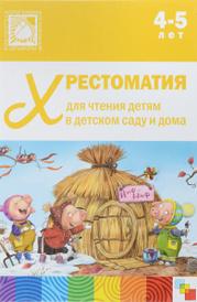 Хрестоматия для чтения детям в детском саду и дома. 4-5 лет,