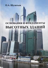 Основания и фундаменты высотных зданий, О. А. Шулятьев