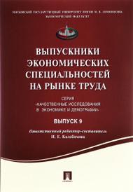 Выпускники экономических специальностей на рынке труда. Сборник статей. Выпуск 9,