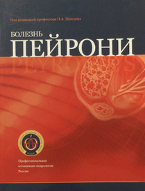 Болезнь Пейрони, Щеплев П.А. (Ред.)
