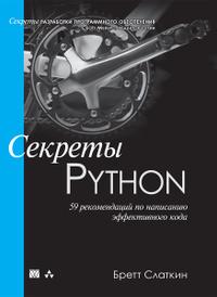 Секреты Python. 59 рекомендаций по написанию эффективного кода, Бретт Слаткин