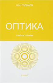 Оптика. Учебное пособие, Н. М. Годжаев
