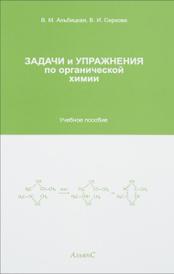 Задачи и упражнения по органической химии. Учебное пособие, В. М. Альбицкая, В. И. Серкова