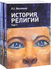 История религий. Учебное пособие в 2 томах (комплект из 2 книг), Л. С. Васильев