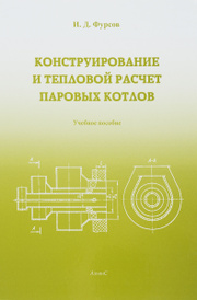 Конструирование и расчет паровых котлов. Учебное пособие, И. Д. Фурсов
