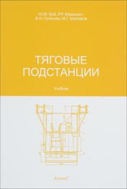 Тяговые подстанции. Учебник, Ю. М. Бей, Р. Р. Мамошин, В. Н. Пупынин, М. Г. Шалимов
