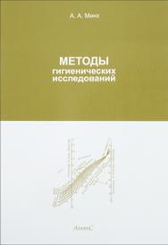 Методы гигиенических исследований, А. А. Минх