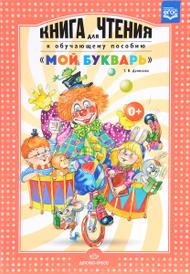 """Книга для чтения к обучающему пособию """"Мой букварь"""", Т. В. Денисова"""