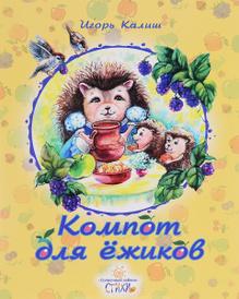 Компот для ежиков, Игорь Калиш