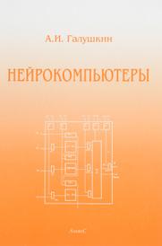 Нейрокомпьютеры. Учебное пособие, А. И. Галушкин