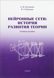 Нейронные сети. История развития теории. Учебное пособие,