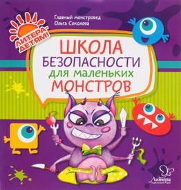 Школа безопасности для маленьких монстров, Ольга Соколова