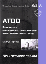 ATDD - разработка программного обеспечения через приемочные тесты, Маркус Гэртнер