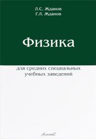 Физика для средних специальных учебных заведений. Учебник, Л. С. Жданов, Г. Л. Жданов