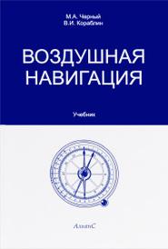Воздушная навигация. Учебник, М. А. Черный, В. И. Кораблин
