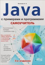 Самоучитель Java с примерами и программами, А. Н. Васильев