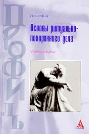 Основы ритуально-похоронного дела. Учебное пособие, Г. Н. Сюткин
