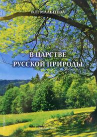 В царстве русской природы, В. Е. Мальцева