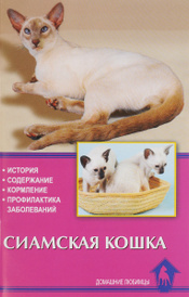 Сиамская кошка. История. Содержание. Кормление. Профилактика заболеваний, Д. Кизельбах