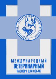 Международный ветеринарный паспорт для собак,