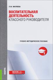 Воспитательная деятельность классного руководителя. Учебно-методическое пособие, Л. М. Миляева