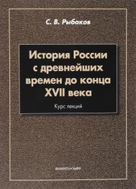 История России с древнейших времен до конца XVII века, С. В. Рыбаков