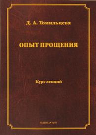 Опыт прощения, Д. А. Томильцева