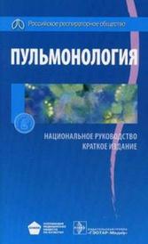 Пульмонология. Национальное руководство. Краткое издание, Чучалин А.Г.