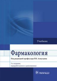 Фармакология, Аляутдин Н.Р. (Ред.)