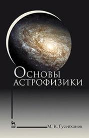 Основы астрофизики. Учебное пособие, М. К. Гусейханов