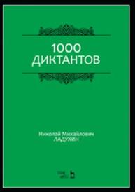 1000 диктантов. Учебное пособие, Ладухин Н.М.