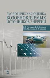 Экологическая оценка возобновляемых источников энергии. Учебное пособие, Г. В. Пачури, Е. Н. Соснина, О. В. Маслеева, Е. В. Крюков