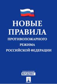 Новые Правила противопожарного режима в Российской Федерации,
