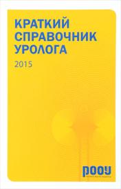 Краткий справочник уролога,