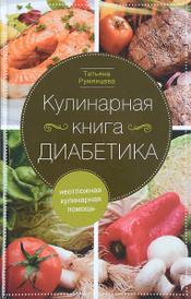 Кулинарная книга диабетика. Неотложная кулинарная помощь, Татьяна Румянцева