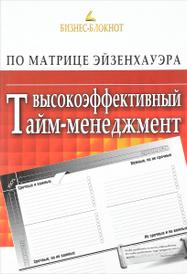 Высокоэффективный тайм-менеджмент по Матрице Эйзенхауэра, Анатолий Гений