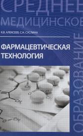 Фармацевтическая технология. Учебное пособие, К. В. Алексеев, С. Н. Суслина
