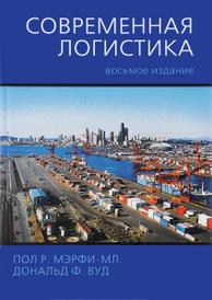 Современная логистика, Пол Р. Мерфи, Дональд Ф. Вуд