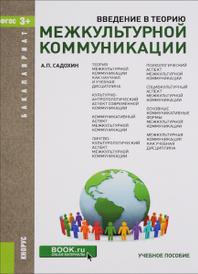 Введение в теорию межкультурной коммуникации. Учебное пособие, А. П. Садохин