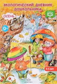 Экологический дневник дошкольника. 4-5 лет. Осень, Н. О. Никонова, М. И. Талызина