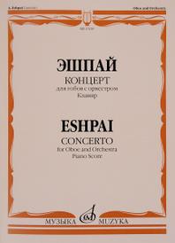 Эшпай. Концерт для гобоя с оркестром. Клавир, А. Я. Эшпай