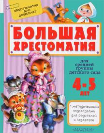 Большая хрестоматия для средней группы детского сада 4-5 лет, Маршак Самуил Яковлевич; Сутеев Владимир Григорьевич