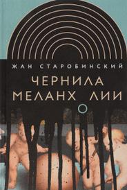 Чернила меланхолии, Жан Старобинский