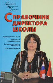 Справочник директора школы, А. А. Алебастрова