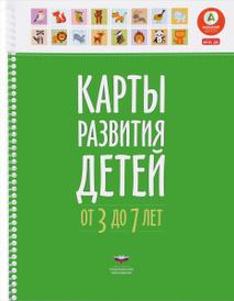 Карты развития детей от 3 до 7 лет, Е. Ю. Мишняева