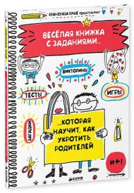 Веселая книжка с заданиями, которая научит, как укротить родителей, Франсуаза Буше