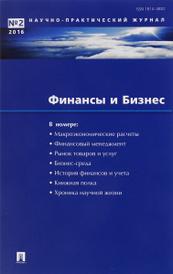 Финансы и бизнес, №2, 2016,