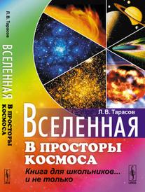 Вселенная. В просторы космоса. Книга для школьников... и не только, Тарасов Л.В.