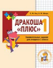 """Дракоша """"плюс"""". 1 класс. Сборник занимательных заданий, Е. М. Кац, А. Ю. Шварц"""